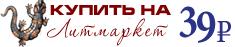 Купить книгу в интернте-магазине за 39 рублей