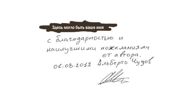 пример автографа